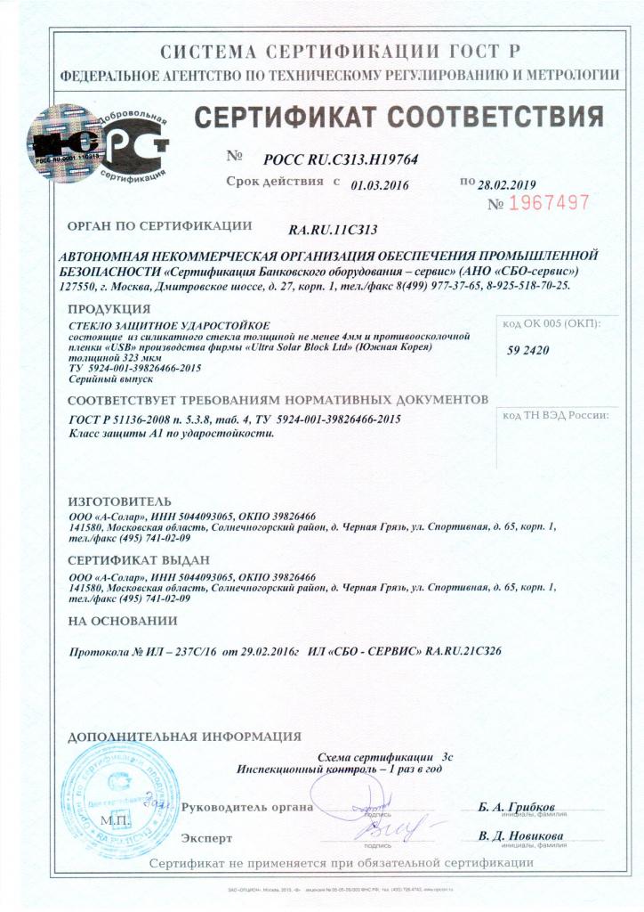 Сертификат соответствия на стекло ударостойкое