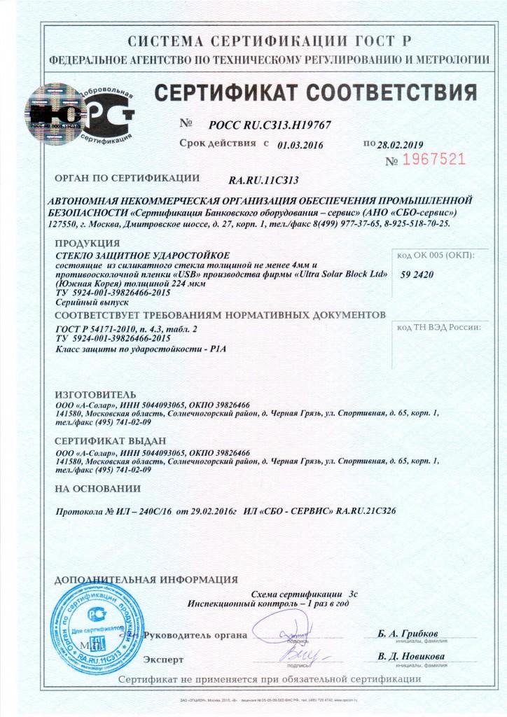 Сертификат соответствия на товар