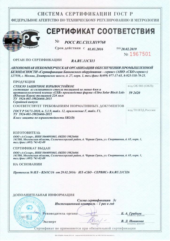 Сертификат соответствия на стекло взрывостойкое